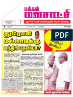 may 25th issue of makkal manasatchi
