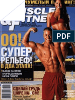 Muscle and Fitness №8-9 2008