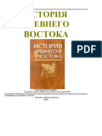 История Древнего Востока (ред. Кузищина В.И)