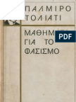 Τολιάτι - Μαθήματα για το φασισμό (Πολιτικό Καφενείο)