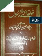 Khulfay e  Rasool pbuh