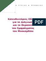 ΕΜΦΡΑΓΜΑ ΜΥΟΚΑΡΔΙΟΥ ΟΔΗΓΙΕΣ