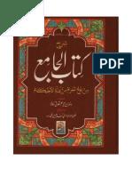 Kitab-ul-Jama کتاب الجامع