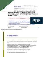 Международный форум по нанотехнологиям 3-5