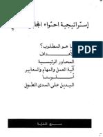 البحرين الخيار الديمقراطي وآليات الإقصاء (2)   تقرير البندر   Al Bandar Gate