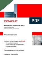 Решения Oracle по интеграции данных