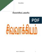 sivavaakkiyam