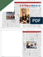 亞洲周刊賴幸媛專訪(20080914)