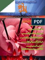 Mahnama Ahlehaq _ Jild-1 _ Shumara - 5
