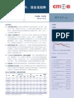 080908-中信证券-家电行业2008年9月跟踪报告