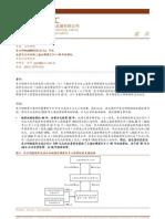 080909-中金公司-东方明珠(600832):全资子公司收购上海世博演艺中心40年经营权