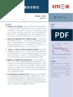080909-中信证券-粮食生产调研系列报告之一:河南省分报告—丰收背后的粮食安全隐忧