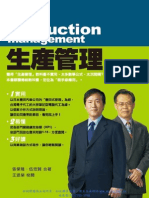 1FRB生產管理