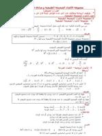 مجموعة الاعداد الصحيحة الطبيعية و مبادئ في الحسابيات