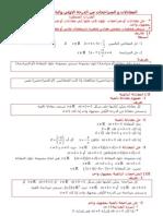المعادلات و المتراجحات من الدرجة الاولى و الثانية