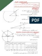 الحساب المثلثي1