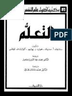 كتاب مكتبه اصول علم النفس الحديث-التعلم-
