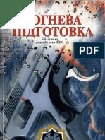 ВОГНЕВА ПІДГОТОВКА-навчальний посібник(1998)