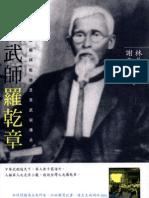 8v01一代武師羅乾章-