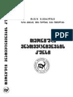 Gamkrelidze Book