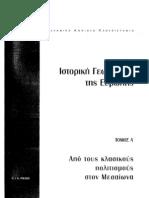 Istoriki Geo Europis Pounds Tom A