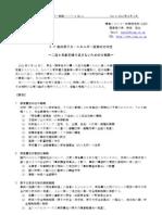 ISEP 3.11後のエネルギー戦略ペーパー No.2