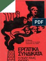Τα ελληνικά συνδικάτα στην πάλη ενάντια στο φασισμό και για την ανεξαρτησία τους