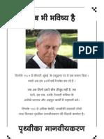 TYS-Hindi Booklet A5 -  Ab Bhi Bhavishya Hai