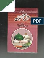 Tazkara Mashaikh e Naqshband Part 3
