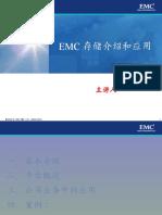 EMC存储培训-DX4
