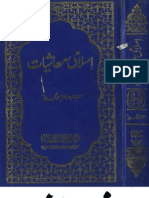 Islami_Muashiyat