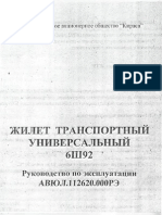 Инструкция за ЖТУ- 6 Ш 92_19.2.2011 г. 08;19;24