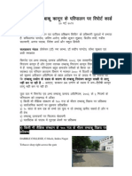 Report Card on Implementation of Tobacco Control Laws in Lucknow HINDI