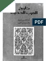 تاريخ العرب الحديث