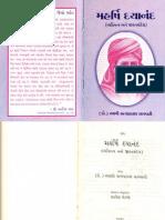 Maharshi Dayananda (Gujarati Book)