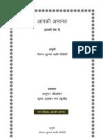 Aapki Amanat Apki Seva Mein - HINDI Book