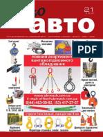 aviso-auto-dn_11-21.pdf