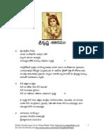 Srikrishna Satakamu