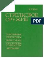 Zhuk AB-Firearms 1990