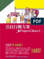 4T46公民行動方案
