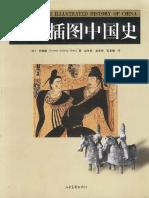 Thу_Cambridge_illustrated_history_of_China