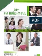 難聴者向けFM補聴システム