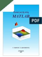 MATLABbook-μαθε ευκολα τη γλώσσα προγραμματισμού