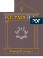 PolymathsVolumeITekhnologiaArchaos