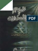 Sunnat-ka-mafhoom Aur Ittiba e Sunnat Ki Ahmiyat - Mufti Rafi Usmani