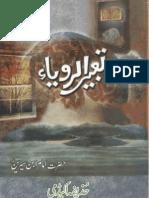 Taabeer-ur- roya - imam ibne sireen