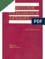 Bolotin D. N.  Soviet Firearms