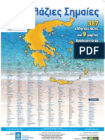 Blue Flag Awarded Beaches 2011 poster.GR