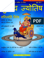 Gurutva Jyotish Jun-2011 (गुरुत्व ज्योतिष)