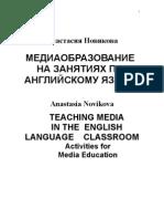 media lit